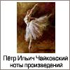 Ноты произведений П.Чайковского