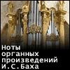 ноты органной музыки И.С.Баха