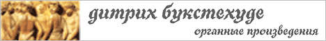 Органные произведения Д. Букстехуде